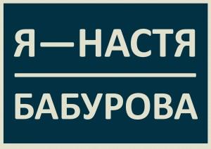 """""""Je suis Nastia Babourova"""""""