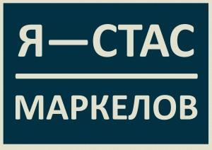 """Je suis Stas Markelov"""
